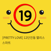 [PRETTY LOVE] 12단진동 앨리스 스마트